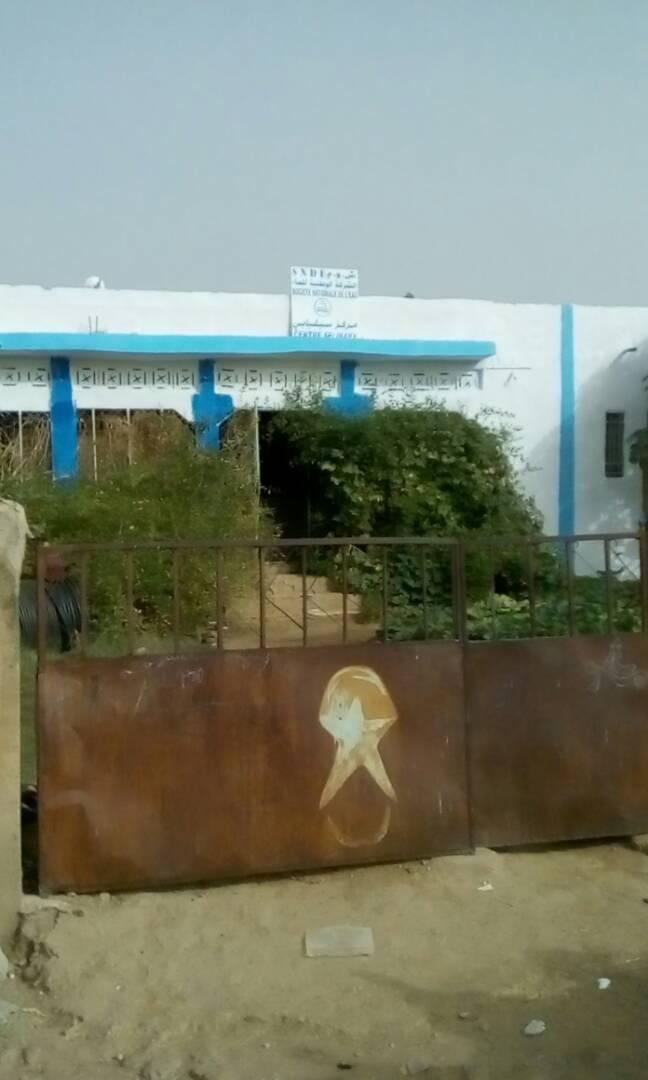 شركة الماء بسليبابي